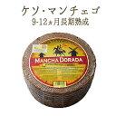 ケソ マンチェゴ 9-12ヵ月熟成 羊乳 <スペイン産>