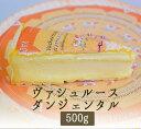《季節限定》ヴァシュルース ダルジェンタル 夏のウォッシュチーズ <フランス産>【500g】【\740/100g再計算】【冷蔵品】