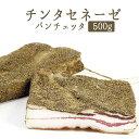 チンタセネーゼ豚 パンチェッタ リガティーノ(バラ肉塩漬け)生ベーコンpancetta<