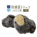 【あす楽】【冷凍】アンジェロッツィ 夏トリュフ(サマートリュフ)truffe トリュフ