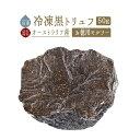 【送料無料】【冷凍】黒トリュフ (冬トリュフ)<お徳用 モルソー> 50g truffe