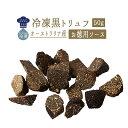 お徳用 ソース用 黒トリュフ 冬トリュフ  <オーストラリア産>