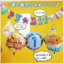 1歳のお誕生日会セットboy01 バルーン 1歳 誕生日 セット 男の子 飾り付け ヘリウムガス入り(浮いています)  レターバナー付