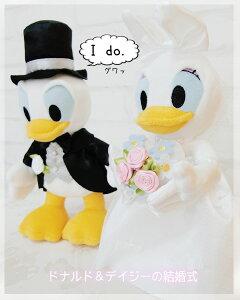 ドナルド&デイジーの結婚式
