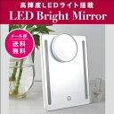 女優ミラー 卓上スタンドミラー 片面 卓上鏡 化粧ミラー LEDミラー 卓上ミラー LED化粧鏡 明るさ調節可能 MR-L2092A
