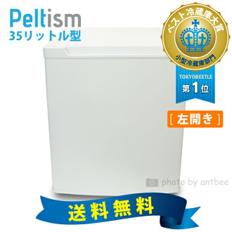 Compact refrigerator energy saving 35 liter-Peltism (perciism) Dune white left open Pro series hospital, clinics and hotels for cold warehouse freezer Peltier fridge mini fridge electronic refrigerator alone 1 door 363394 10 P 12 Oct14 430188 10P30Nov14