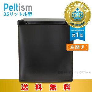 小型冷蔵庫省エネ35リットル型Peltism(ペルチィズム)「Classicblack」左開きProシリーズ病院・クリニック・ホテル向け冷蔵庫ペルチェ冷蔵庫ミニ冷蔵庫電子冷蔵庫10P22Nov13