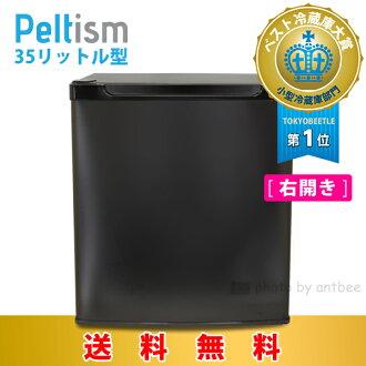 "Compact refrigerator energy saving 35 liter-(S) Peltism (perciism) ""Classic black"" right Pro series hospital and clinic Hotel-friendly refrigerator Peltier fridge mini fridge alone 1 door"