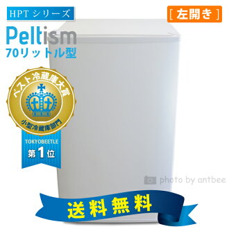 "Compact refrigerator energy saving 70 liter-Peltism (ペルチィズム) ""white Dune"" HPT series left hospitals and clinics and hotels for cold fridge Peltier fridge mini fridge electronic fridge 10P28oct13"