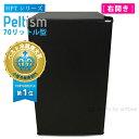 冷蔵庫小型 ミニ冷蔵庫 小型冷蔵庫【送料無料】省エネ70リットル型 Peltism(ペルチィズム)「Classic black」 HPTシリーズ ドア右開き …