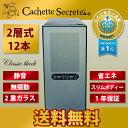 ワインセラー 12本 Cachette Secrete(カシェットシークレット) CAFE・BAR・
