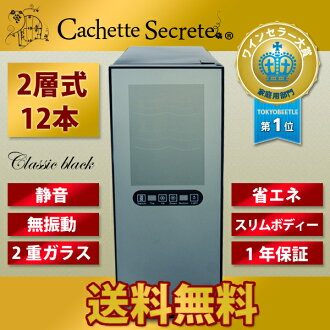 12-bottle wine cellar Cachette Secrete (cachette secret) CAFE, BAR and restaurant for business-to-cellar home] 10P30May15