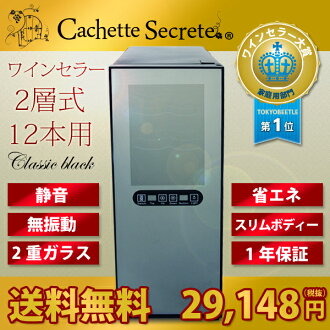 Wine cellar 10P22Nov13 for duties for Cachette Secrete (カシェットシークレット) CAFE, BAR, restaurants for 12 wine cellar