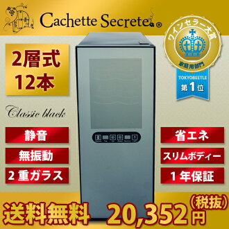 363394 for wine cellar families for duties for 12 wine cellar Cachette Secrete (カシェットシークレット) CAFE, BAR, restaurants