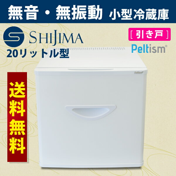 Silent mini fridge & no vibration energy-saving 20 liter-Peltism (ペルチィズム) Dune white shijima series door sliding door hospital and clinic hotel for cold fridge Peltier fridge mini fridge electronic fridge 10P28oct13