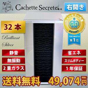 ワインセラー32本用【右開き】CachetteSecrete(カシェットシークレット)ブリリアントシルバーCAFE・BAR・飲食店向け業務向けワインセラー10P22Nov13