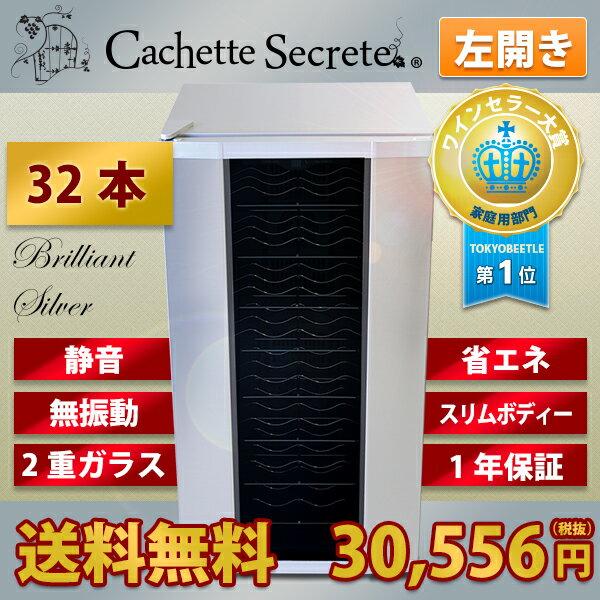 Wine cellar 32 books for Cachette Secrete (cachette secret) brilliant silver CAFE, BAR and restaurant for business-friendly wine cellar 10P28oct13