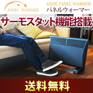 ASEBIPANELWARMER(アセビパネルウォーマー)客室向けパネルヒータープレーンホワイト