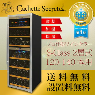 Turn duties use; wine cellar 10P02Mar14 ss for Cachette Secrete (カシェットシークレット) CAFE, BAR, restaurants for 120-160 wine cellar