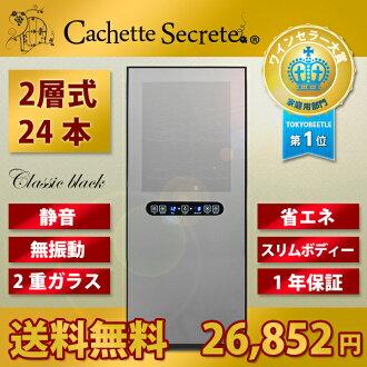 12-Bottle wine cellar for Cachette Secrete (cachette secret) CAFE, BAR and restaurant for business-friendly wine cellar 10P13sep13 10P13oct13_a 10P18Oct13