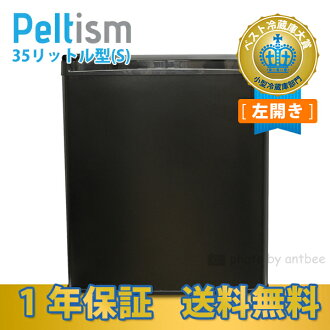 "Refrigerator ペルチェ refrigerator mini refrigerator electron refrigerator 10P22Nov13 10P17Jan14 for 35 liters of small refrigerator energy saving type (S) Peltism( ペルチィズム) ""Classic black"" left difference Pro series hospital, clinic hotels"