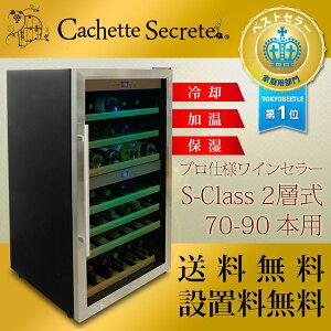 【送料・設置料無料】業務用向けワインセラー70-90本用CachetteSecrete(カシェットシークレット)CAFE・BAR・飲食店向けワインセラー10P24Feb14