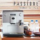 全自動コーヒーマシン PASSIONE エスプレッソマシーン コーヒーメーカー 全自動 [全自動コーヒーメーカー] 送料無料 パッシォーネ カプチーノ 挽きたて 豆 粉 バリスタ pp20ck