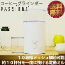 【送料無料】PASSIONE コーヒーグラインダー コーヒーミル 電動ミル 豆挽き pp20ck