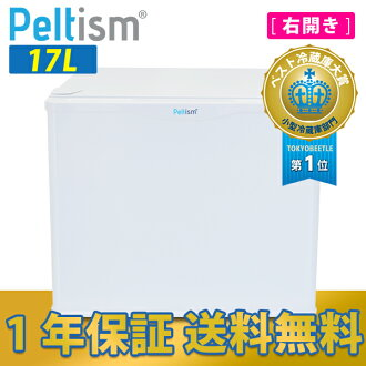"Compact refrigerator energy saving 17 liter-Peltism (perciism) ""white Dune"" Dune white Pro series door right open hospitals, clinics and hotels-friendly refrigeration freezer Peltier fridge mini fridge alone 1-door 10P30May15"