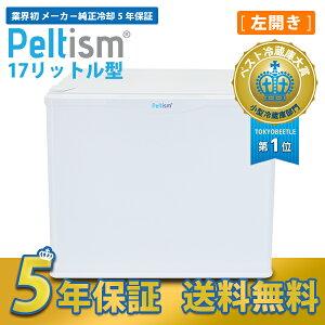 省エネ17リットル型小型冷蔵庫ミニ冷蔵庫電子冷蔵庫小型冷蔵庫