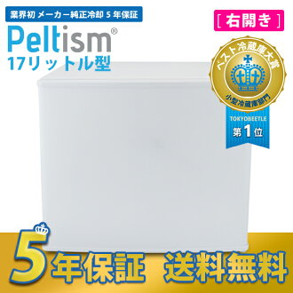 Compact refrigerator energy saving 17 liter-Peltism (ペルチィズム) Dune white Pro series door right open hospitals, clinics and hotels for cold fridge Peltier fridge mini fridge electronic refrigerator 02 10P28oct13
