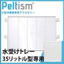 水受け Peltism 35リットル型小型冷蔵庫専用 水受けトレー 冷蔵庫トレー 水受け皿 pp20ck