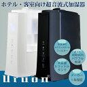 加湿器 Uruon(ウルオン) 超音波加湿器 ブラック/ホワ...