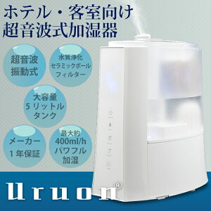 Uruon(ウルオン)加湿器超音波加湿器超音波振動式加湿器早期割引リモコン付ホワイト【L】