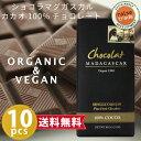 【10枚セット】 【送料無料】ショコラマダガスカルダークチョコレート100% BeantoBarC