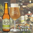 クラフトビールマイエッラビールディア・マイア地ビール発泡酒イタリアブロンドエールDeaMaia南イタリア産beer