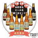クラフトビール飲み比べセット地ビール発泡酒イタリアマイエッラビール8種お試しbeerset2本4本6本8本