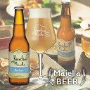 クラフトビールマイエッラビールノヴィ・ルーナ地ビール発泡酒イタリアホワイトエールNoviLuna南イタリア産beer