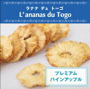 ドライパイナップル 500g トーゴ共和国産 ドライフルーツ 無添加 無漂白 砂糖不使用 オーガニック ヴェガン ベジタリアン ローフード ポリフェノール 自然食品 天然素材