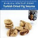 ドライフィグ 140g トルコ産 イチジク ドライフルーツ 無添加 無漂白 砂糖不使用 オーガニック ヴェガン ベジタリアン 自然食品 天然素材