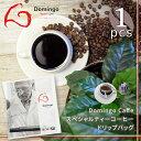 【Domingo Caffe】ドミンゴカフェ ドリップコーヒー アラビカ ロブスタ イタリア ドミンゴ 10g ドリップバッグ コーヒー レギュ…