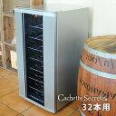 ワインセラー家庭用ワインセラーワインクーラーワインラックワインセラー32本用【右開き】CachetteSecrete(カシェットシークレット)ホワイトデー785380オーガニック・BIOワイン保存向け冷媒不使用