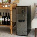 ワインセラー家庭用ワインセラーワインセラーペルチェ式ワインクーラーワインラック【送料無料】ワインセラー12本用CachetteSecrete(カシェットシークレット)ホワイトデー785380オーガニック・BIOワイン保存向け