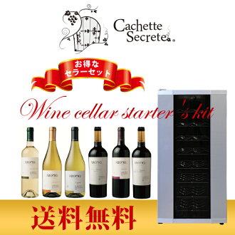 6 Bottle wine cellar Starter Kit Aromo Vigna original set 32 books for wine cellar Cachette Secrete (cachette secret) アロモソーヴィニヨンブラン アロモシャルドネアロモヴィオニエ アロモメルロー アロモカルメネール アロモカベルネソーヴィニヨン PR