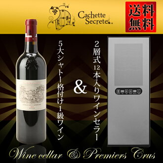 Wine cellar for 5 biggest chateau chateau Lafite Rohto silt and 12 is 10P13Dec13 to a set
