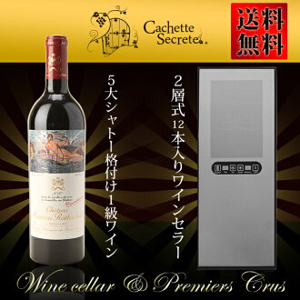 5 great Château Château Mouton Rothschild and 12 bottles for wine cellar is set to 10P21May14