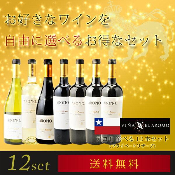 ★ per 1050 yen ★ Chilean Aromo Vigna original pick set of 12 ~ mid-flight reserve series 7-10 P 21 May14 10P01Jun14