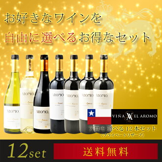 Per 1050 yen to 900 yen ★ Chilean Aromo Vigna original pick set of 12 ~ mid-flight reserve series 7-10P01Jun14