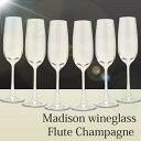 【レストラン御用達】【マディソンMadison】【ワイングラスセット】【Cachette Secreteワイングラス】マディソンワイングラス フルー…