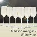 【マディソンMadison】【ワイングラスセット】マディソンワイングラス ホワイトワイン 6脚セット 350ml